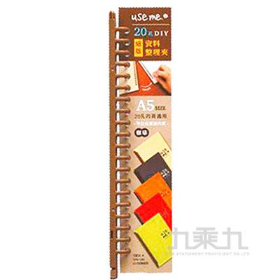 USE ME 20孔 DIY細版資料夾 (咖)SNC-17A