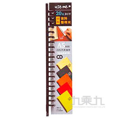 USE ME 20孔 DIY細版資料夾 (黑)SNC-17B