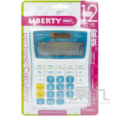 LIBERTY 利百代 12位計算機LB-5003CA