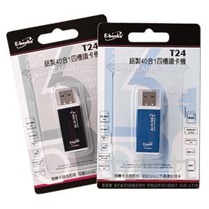 E-books鋁製40合1讀卡機(藍)T24 E-PCE09