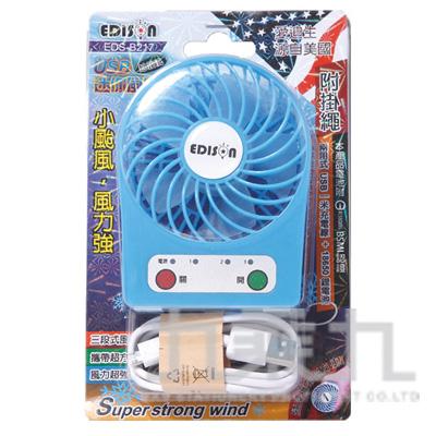 0@USB迷你小風扇(附18650電池) EDS-B217