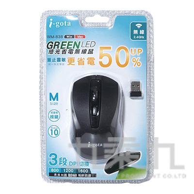 i-gota綠光省電無線鼠 WM-838