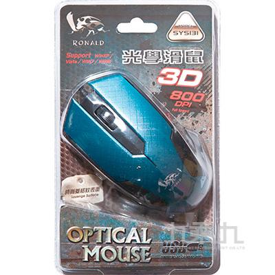 SYS131 3D光學滑鼠-藍