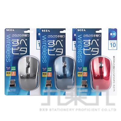 SODA藍光無線滑鼠/銀 1126-SILVER