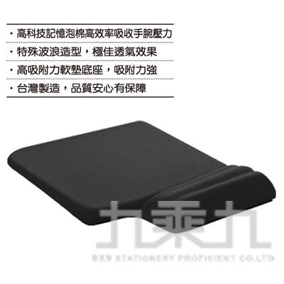 YADI高緩壓機能護腕滑鼠墊-墨黑