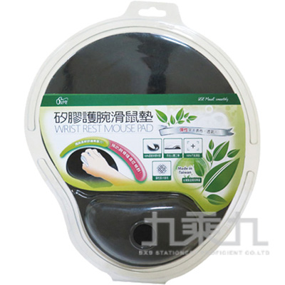 Use Me 矽膠護腕滑鼠墊05-MPW620