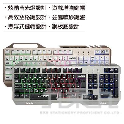 鐵甲武士電競發光鍵盤-鈦灰黑 JK-888