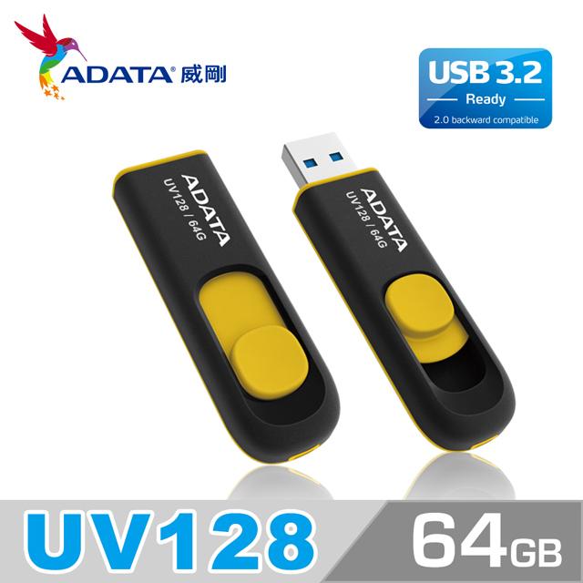 威剛3.0隨身碟UV128(64G/黃)