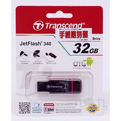 創見隨身碟 JF340 32G  OTG