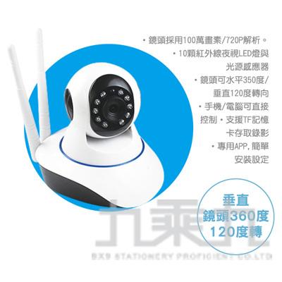 96#AIBO基本版夜視型無線網路攝影機 AS-IP100SS