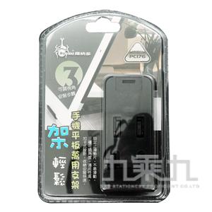 架輕鬆手機平板萬用支架 PC176