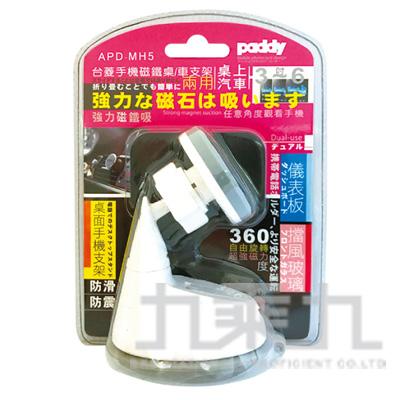 99#台菱手機磁鐵桌/車夾 APD-MH5