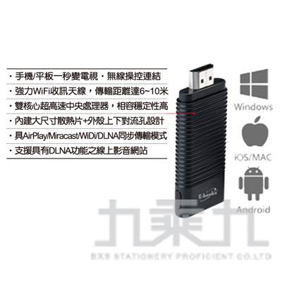 E-books X40 HDMI雙頻無線影音同步分享器 E-IPD116