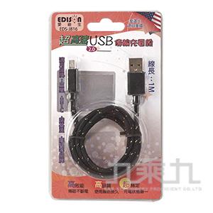 EDS-J816 愛迪生 USB傳輸線