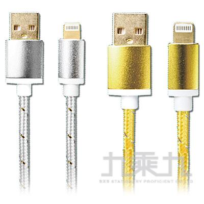 KINYO 三洋 蘋果極速充電傳輸線 USB65