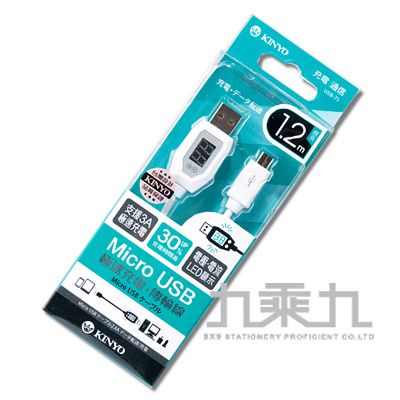 KINYO極速Micro電壓電流顯示線1.2m USB75