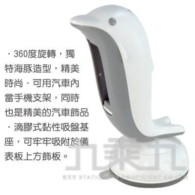 0@KINYO海豚灣手機支架 CH-048