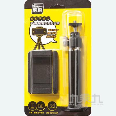 手機/相機自拍組合架-黑色MP-D016-BK
