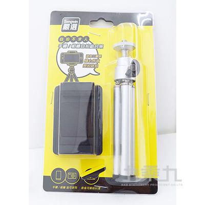 手機/相機自拍組合架-銀色MP-D016-S
