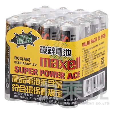 MAXELL黑4號電池16入 MA-R03-16