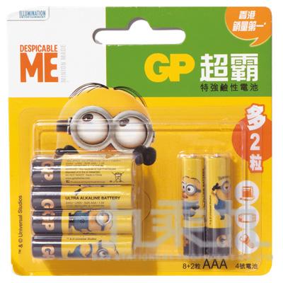 GP特強鹼性4號8入贈4號2入電池