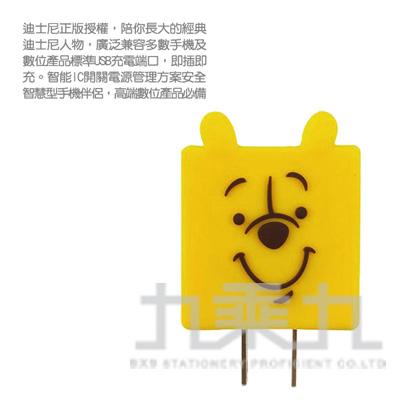 97#迪士尼1A USB 充電座-維尼 A2-0046