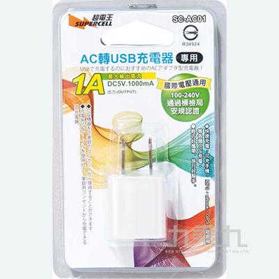 超電王AC轉USB充電器1A