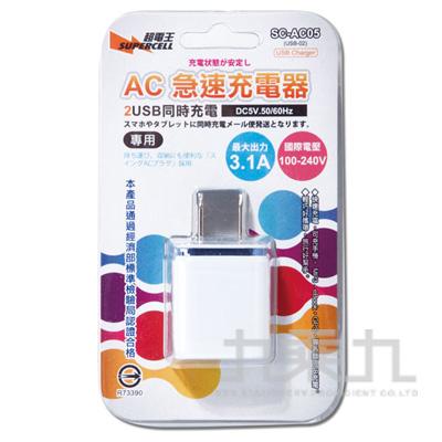 超電王 3.1A 2埠 2port 急速充電器 SC-AC05