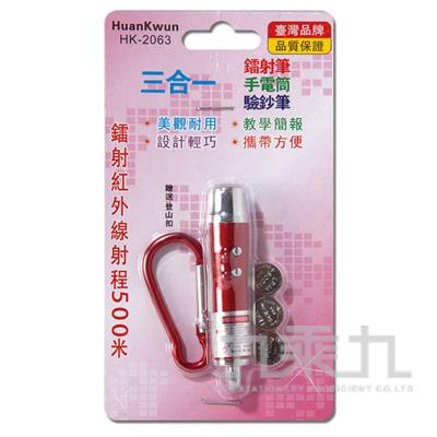 HK 3合1鐳射驗鈔手電筒 HK-2063