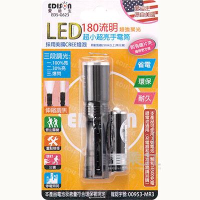 LED超亮手電筒 EDS-G623