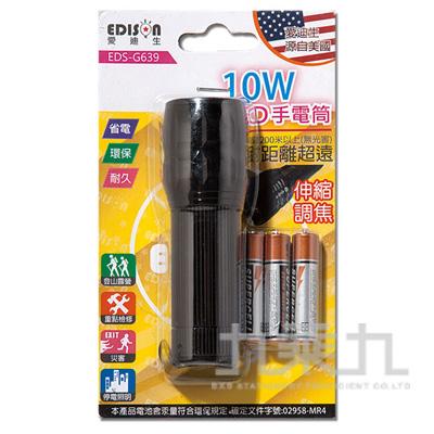 愛迪生10W單段LED手電筒 EDS-G639