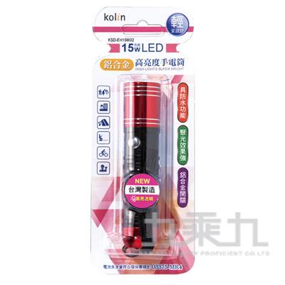 歌林LED鋁合金手電筒15W KSD-EH15W02