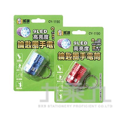 9LED鑰匙圈手電筒 CY-1190