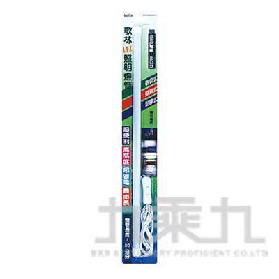 歌林USB照明燈管-50公分 KTL-SH003LD