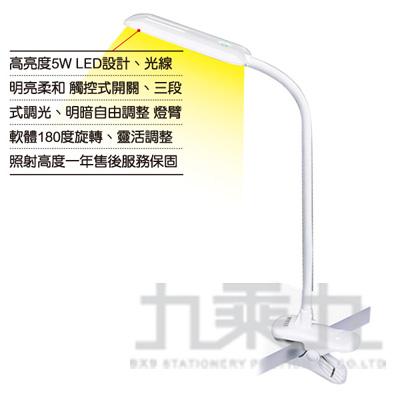 98#聲寶5W桌夾兩用LED檯燈 LH-U1604VL