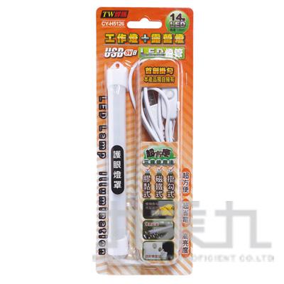 TW焊馬工作燈+露營燈USB燈管(14LED) CY-H5126