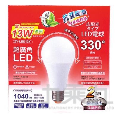 風雅13W LED燈泡2入-黃光 ZY-LED13Y
