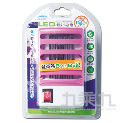晶冠 LED捕蚊小夜燈 JG-NL909