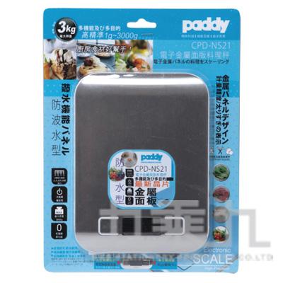 99#電子金屬面板料理秤 CPD-NS21