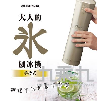 Doshisha 手持式刨冰機 CDIS-17