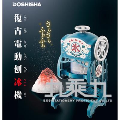 Doshisha 復古風電動刨冰機 DCSP-1751