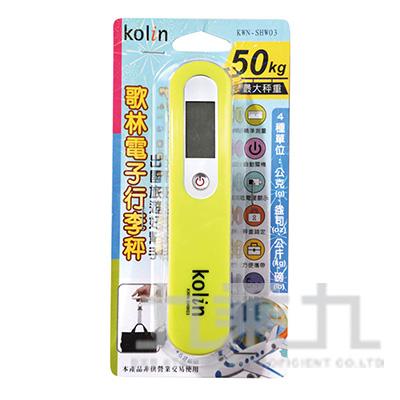 歌林電子行李秤50KG KWN-SHW03