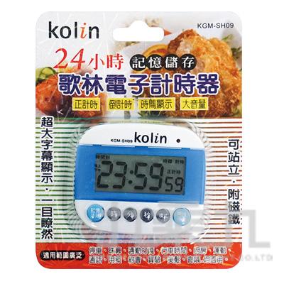 歌林24小時電子計時器  KGM-SH09