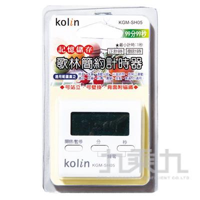 歌林簡約計時器 KGM-SH05