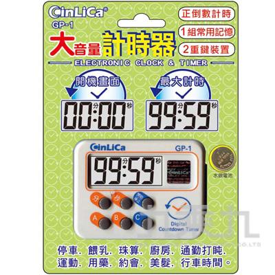 CinLiCa大音量計時器 GP-1