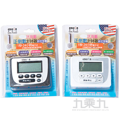 EDS-P5565正/倒大音量電子計時器EDS-P5565