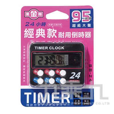 24小時經典款耐用倒時器 SB-24