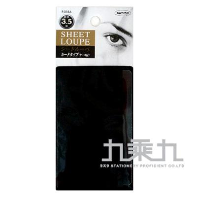 薄型卡片尺寸3.5倍放大鏡  ORIONS:P-018A