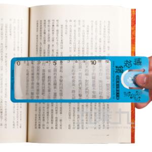 博視鏡超薄光學書籤放大鏡(藍)