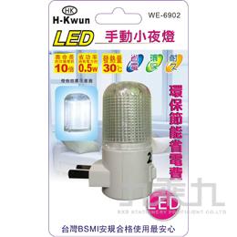 LED手動小夜燈